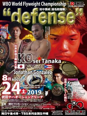 Kosei Tanaka vs Jonathan Gonzalez Poster