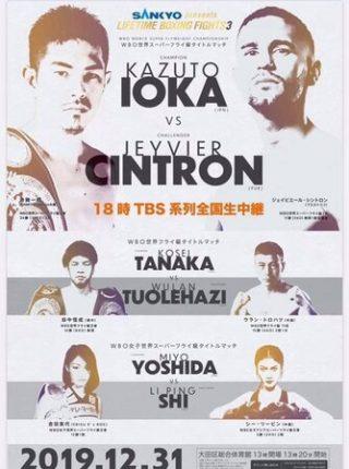 Ioka vs Cintron Poster