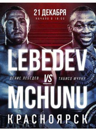 Lebedev vs Mchunu Poster
